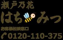 山口県産の純粋蜂蜜は瀬戸乃花はちみつ
